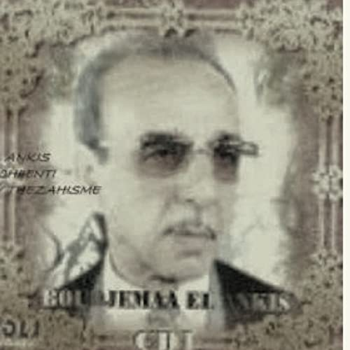 EZZINE TÉLÉCHARGER EL MEKNINE