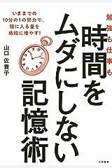 時間をムダにしない記憶術 Kindle版