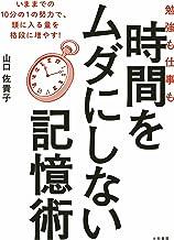 表紙: 時間をムダにしない記憶術 | 山口佐貴子