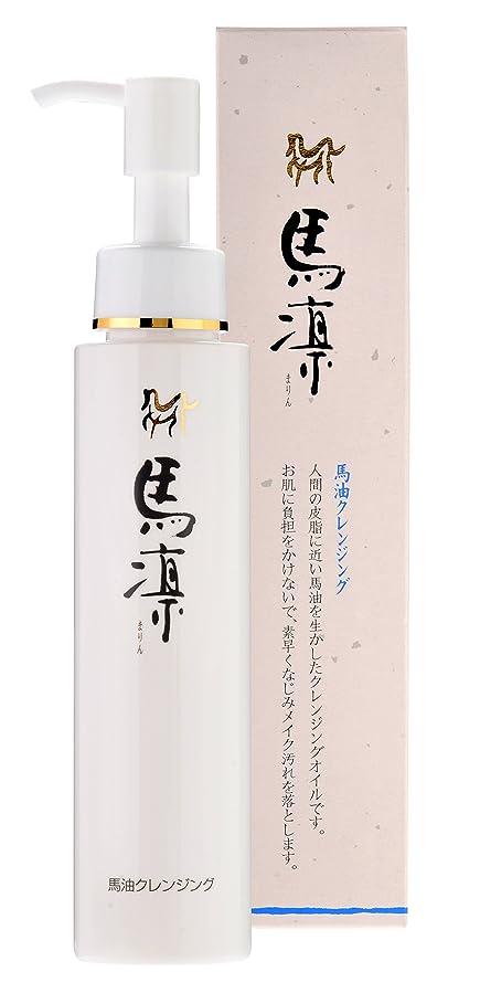 鉛筆爵兄弟愛ホウリン 馬凛(まりん) クレンジングオイル 120ml