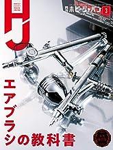 表紙: 月刊ホビージャパン2021年3月号 [雑誌] | ホビージャパン編集部