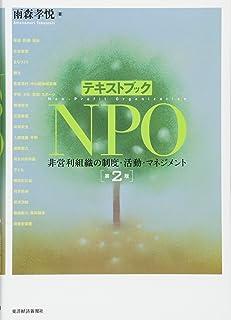 テキストブックNPO 第2版―非営利組織の制度・活動・マネジメント