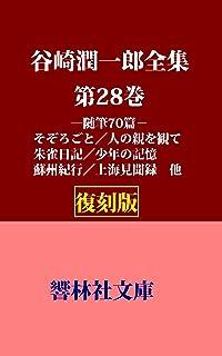【復刻版】谷崎潤一郎全集第14巻―「随筆70篇ーそぞろごと、人の親を観て、朱雀日記、少年の記憶、上海見聞録他」 (響林社文庫)