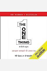 The One Thing (Hindi Edition): Asadharan Kaamyabi ki Asaan Raah Audible Audiobook
