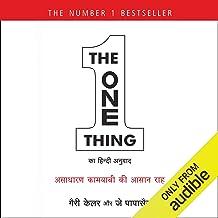 The One Thing (Hindi Edition): Asadharan Kaamyabi ki Asaan Raah