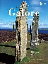 Whisky Galore(ウイスキーガロア)Vol.21 2020年8月号