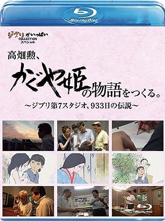 高畑勲、『かぐや姫の物語』をつくる。~ジブリ第7スタジオ、933日の伝説~ [Blu-ray]