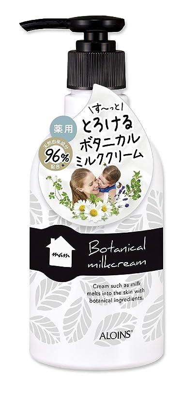 優勢データム投資するマム ボタニカルミルククリーム