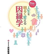 表紙: 家系図でわかる人生を明るく変える因縁学 | 武居範導