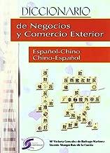 DICCIONARIO NEGOCIOS ESPA¥OL CHINO-CHINO ESPA¥OL