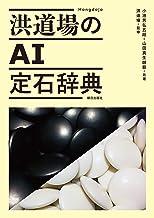 表紙: 洪道場のAI定石辞典 | 小池芳弘五段