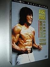 Jackie Chan: Kung Fu Delight Collection (Double Feature) Fearless Hyena/Fearless Hyena II / 成龍功夫喜劇精選:笑拳怪招/龍腾虎躍 [DVD Region 3 NTSC] Audio: Cantonese, Mandarin / Subtitles: Mandarin, English