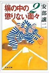塀の中の懲りない面々2 (文春文庫) Kindle版