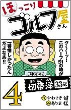 【電子新装版】ほっこりゴルフ屋さん 4