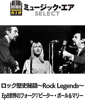 ロック歴史秘話~ロック・レジェンズ~Ep8世界のフォーク▽ピーター・ポール&マリー(字幕版)