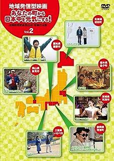 地域発信型映画~あなたの町から日本中を元気にする! 沖縄国際映画祭出品短編作品集~Vol.2 [DVD]