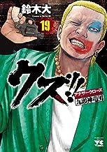 表紙: クズ!! ~アナザークローズ九頭神竜男~ 19 (ヤングチャンピオン・コミックス) | 鈴木大