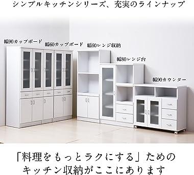 大川家具 アビライト 日本製 シンプルキッチン 幅80 レンジ台 ホワイト EN-0078