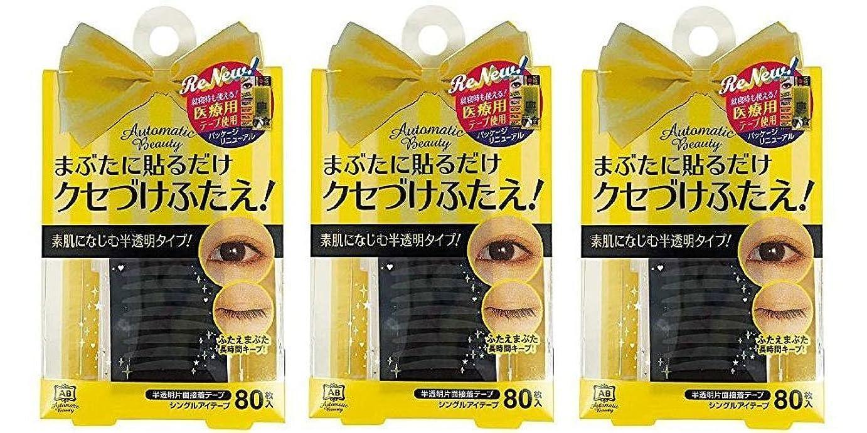 ミッションランデブー大学AB オートマティックビューティ シングルアイテープ (二重形成片面テープ) スティック付き AB-IJ2 3個セット