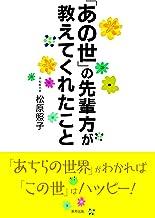 表紙: 「あの世」の先輩方が教えてくれたこと   松原照子