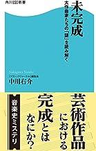 表紙: 未完成 大作曲家たちの「謎」を読み解く (角川SSC新書)   中川 右介
