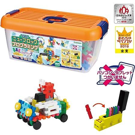 学研のニューブロック プログラミング【日本おもちゃ大賞2019エデュケーショナル・トイ部門 優秀賞】