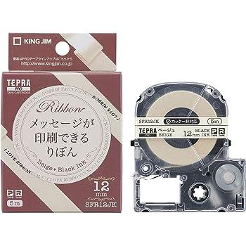 キングジム テープカートリッジ テプラPRO りぼん 12mm SFR12JK ベージュ
