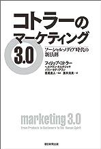 表紙: コトラーのマーケティング3.0 ソーシャル・メディア時代の新法則 | フィリップ・コトラー