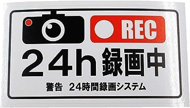 24時間録画中 シール ステッカー 白色 通常サイズ 防犯カメラ ドライブレコーダー セキュリティ対策用 ダミー 防犯グッズ 日本製