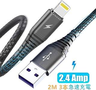アイフォン充電ケーブル 長い【2m×3本】CABEPOW ライトニングケーブル IOSシステム対応 急速充電 データ転送 高耐久性 柔軟性あり iPhone XS/XS Max/XR/X/8/8Plus/7/7 Plus/6/6 Plus/6s/6s Plus/5/SE/5s,iPad iPad Air 2/Air/mini 4/mini 3/mini 2,iPod nano/touch(第5、6世代)など アップル社デバイス対応(2m3本 黒)