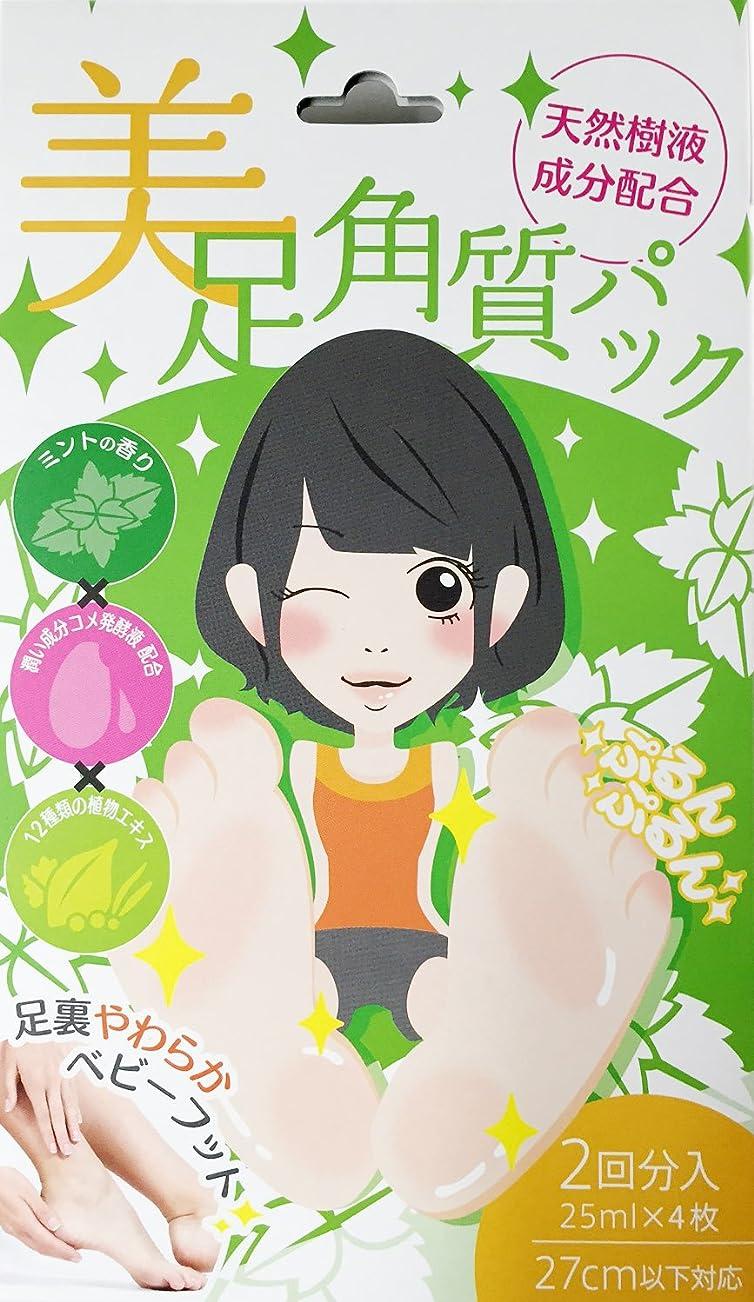 電子レンジ決定するペパーミント日本製 美足角質パック 天然樹液成分配合 ミントの香り