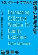 表紙: スタンフォードで学んだ 最強の意思決定 メンバーの知恵を錬成する実践手法 (日本経済新聞出版) | 籠屋邦夫