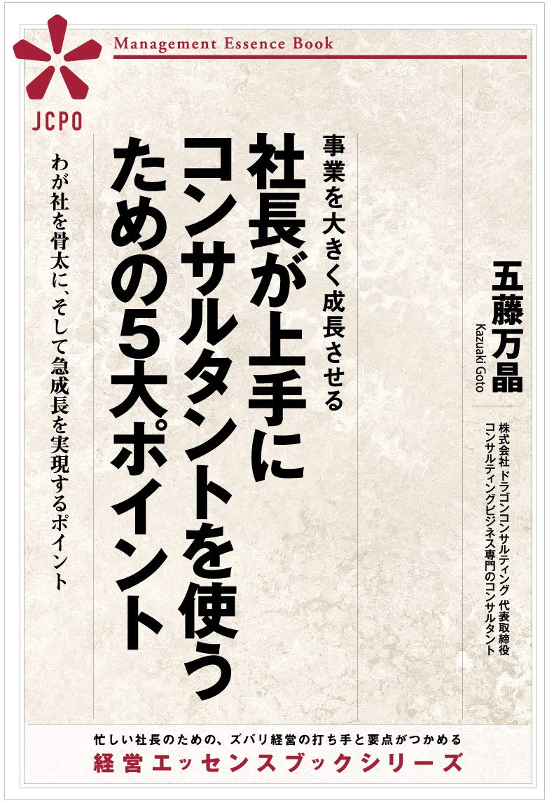 Consulting utilization points for the president (Japanese Edition)