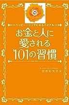表紙: お金と人に愛される101の習慣 (中経出版) | 恒吉 彩矢子