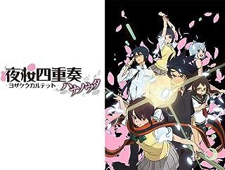 夜桜四重奏-ハナノウタ-