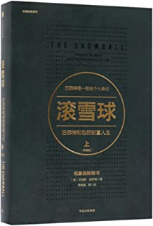 The Snowball (Volume 1 of 2)