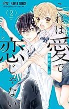 表紙: これは愛で、恋じゃない(2) (フラワーコミックス) | 梅澤麻里奈
