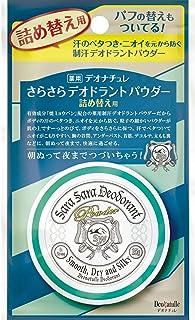 デオナチュレ 【医薬部外品】 さらさらデオドラントパウダー 詰替え用 15g