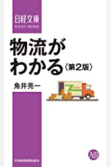 物流がわかる<第2版> (日本経済新聞出版) Kindle版