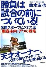 表紙: 勝負は試合の前についている! | 鈴木 友也