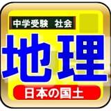 中学受験 地理-苦手克服トレーニング-日本国土