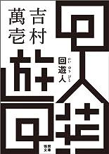表紙: 回遊人 (徳間文庫) | 吉村萬壱