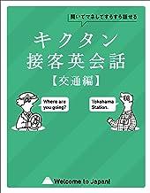 表紙: [音声DL付]キクタン接客英会話【交通編】~聞いてマネしてすらすら話せる キクタン接客英会話シリーズ   アルク英語出版編集部