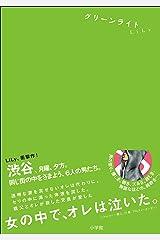 グリーンライト Kindle版