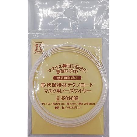 ハマナカ テクノロートマスク用ノーズワイヤー H204-638 白