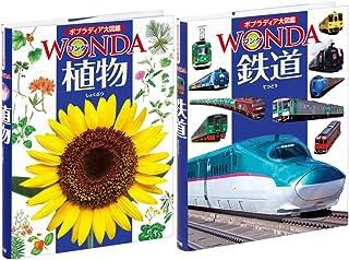 ポプラディア大図鑑WONDA Bセット(全2巻)【植物・鉄道】