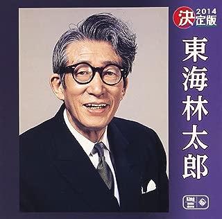 Taro Shouji - Kettei Ban Shoji Taro 2014 [Japan CD] KICX-4260