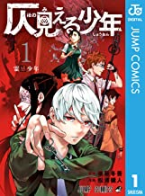 表紙: 仄見える少年 1 (ジャンプコミックスDIGITAL) | 松浦健人