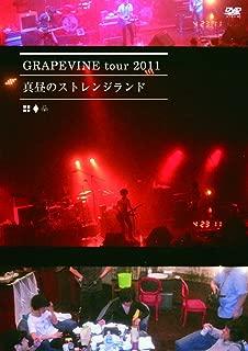 """GRAPEVINE tour 2011""""真昼のストレンジランド"""" [DVD]"""