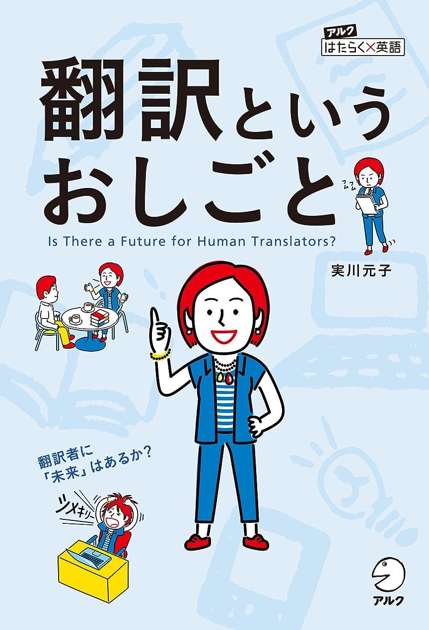 ソーシャル行進救い翻訳というおしごと~翻訳者に「未来」はあるか? アルク はたらく×英語シリーズ